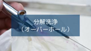 充電式エアブラシの分解洗浄について