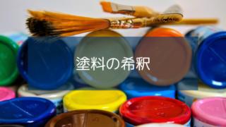 塗料の希釈